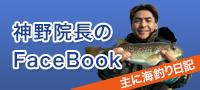 神野院長のFaceBook